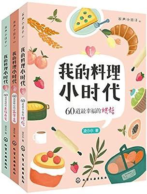 我的料理小时代:烘焙+家常菜+米饭面食.pdf