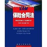引进版教材参考书系列-保险合同法