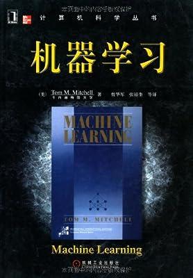 计算机科学丛书:机器学习.pdf