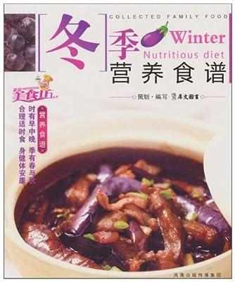 冬季营养食谱.pdf