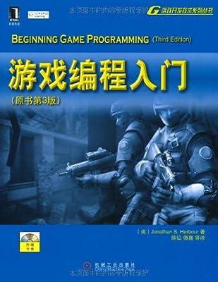 游戏编程入门.pdf