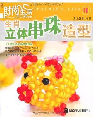 时尚生活手工坊丛书2:生肖立体串珠造型.pdf