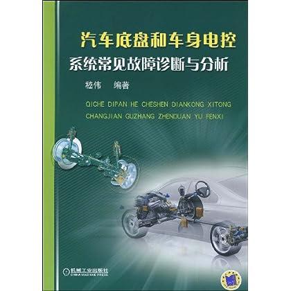 汽车底盘和车身电控系统常见故障诊断与分析高清图片
