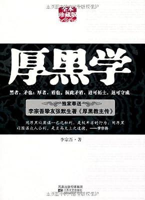 厚黑学.pdf