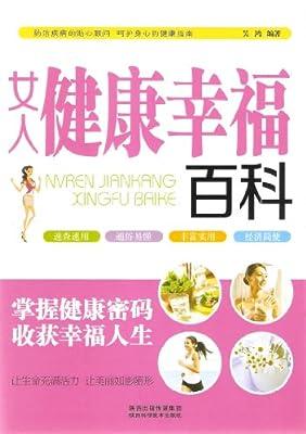 女人健康幸福百科.pdf