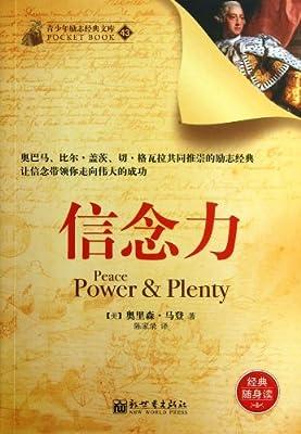 信念力/青少年励志经典文库.pdf