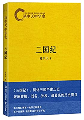 易中天中华史:三国纪.pdf