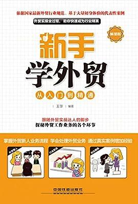新手学外贸从入门到精通.pdf