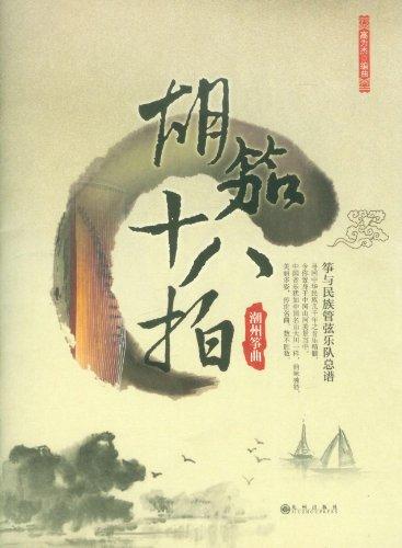 笳十八拍 筝与民族管弦乐队总谱 潮州筝曲