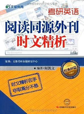 文都教育:考研英语阅读同源外刊时文精析.pdf