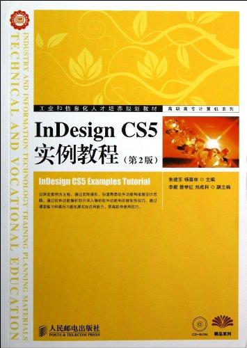 化人才培养规划教材 高职高专计算机系列 InDesign CS5实例教程图片