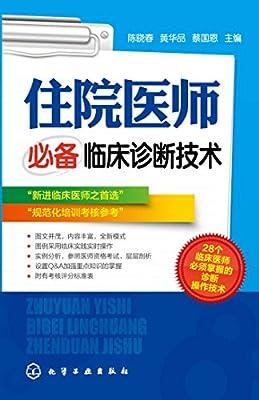 住院医师必备临床诊断技术.pdf