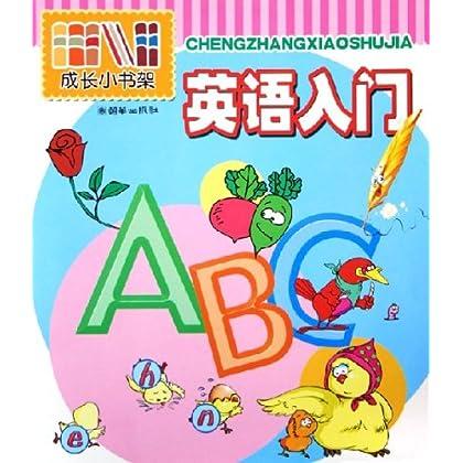 一年级英语上册英语入门 _原音的发音方法