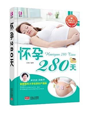 怀孕280天.pdf