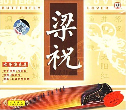 古筝演奏集:梁祝(CD) 朱杏茹, 上海交响乐团, 陈燮阳 ***-- (1)