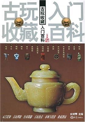 古玩收藏入门百科.pdf