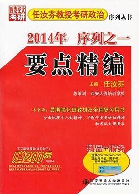 2014任汝芬考研政治 序列之一要点精编、序列之二模拟试题.pdf
