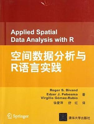 空间数据分析与R语言实践.pdf