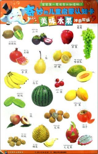 奇妙的儿童启蒙认知卡:美味水果图片