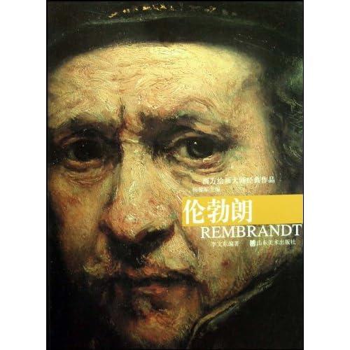西方绘画大师经典作品 伦勃朗图