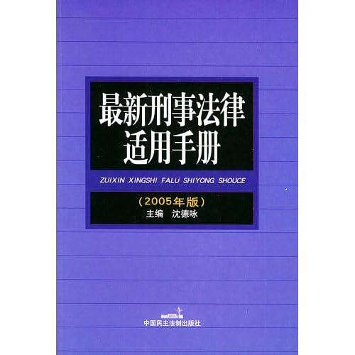 最新刑事法律适用手册(2005年版)