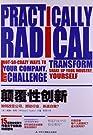 颠覆性创新:not-so-crazywaystotransformyourcompany,shakeupyourindustry,andchallengeyourself.pdf