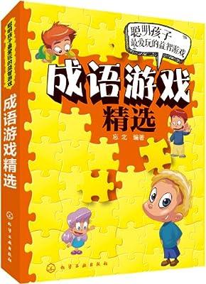 成语游戏精选.pdf