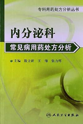内分泌科常见病用药处方分析.pdf