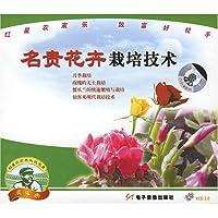 名贵花卉栽培技术