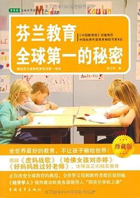 芬兰教育全球第一的秘密.pdf