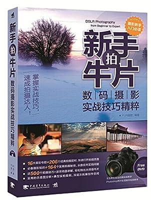 新手拍牛片:数码摄影实战技巧精粹.pdf