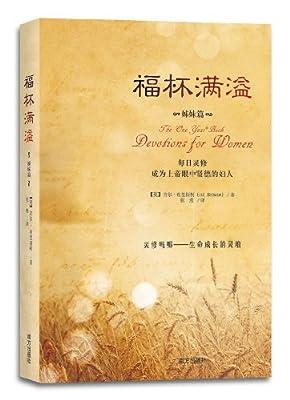 福杯满溢•姊妹篇.pdf
