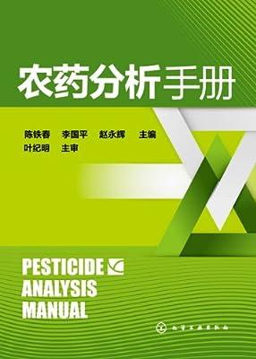 农药分析手册.pdf