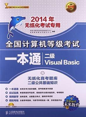 未来教育·全国计算机等级考试一本通:2级Visual Basic.pdf