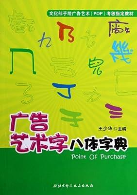 广告艺术字八体字典.pdf