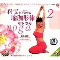 科雯瑜珈形体基本姿势2