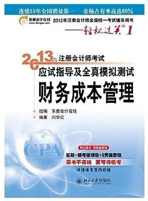 2013年注册会计师考试应试指导及全真模拟测试•轻松过关1•财务成本管理.pdf
