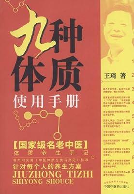 九种体质使用手册.pdf