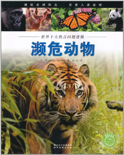 世界十大热点问题透视:濒危动物收藏