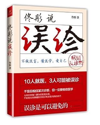 佟彤说误诊.pdf