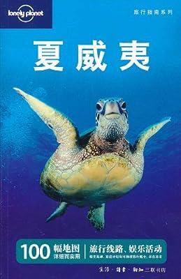 Lonely Planet旅行指南系列:夏威夷.pdf