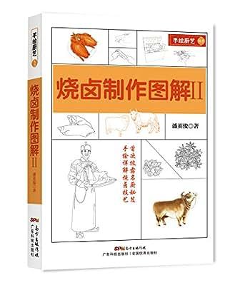 烧卤制作图解2.pdf