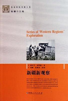新疆新观察.pdf