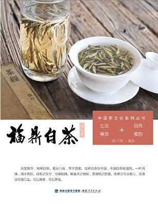 中国茶文化系列丛书:福鼎白茶.pdf