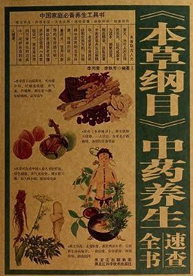 本草纲目中药养生速查全书.pdf