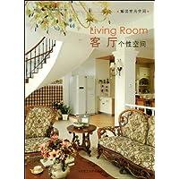 客厅:个性空间