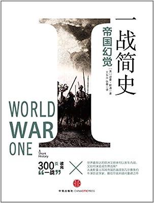 一战简史:帝国幻觉.pdf