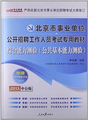 中公教育•北京市事业单位公开招聘工作人员考试专用教材:综合能力测验.pdf