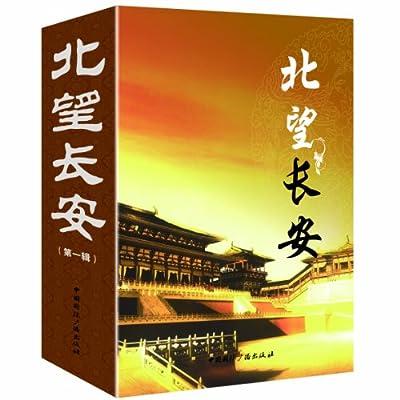 北望长安.pdf