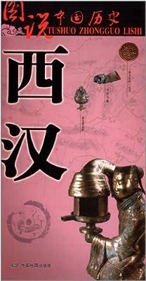 图说中国历史:西汉.pdf